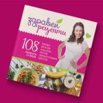 108 вкусни, лесни и здравословни рецепти в 7 цветни раздела, Албена Тонкин 'Здравей'