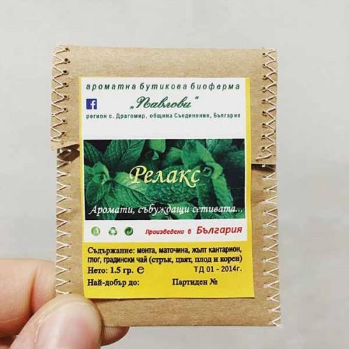 Билков чай 'Релакс' във филтърно пакетче от района на с. Драгомир, общ. Съединение /първо качество/ 'Биоферма Павлови', 1,5 г
