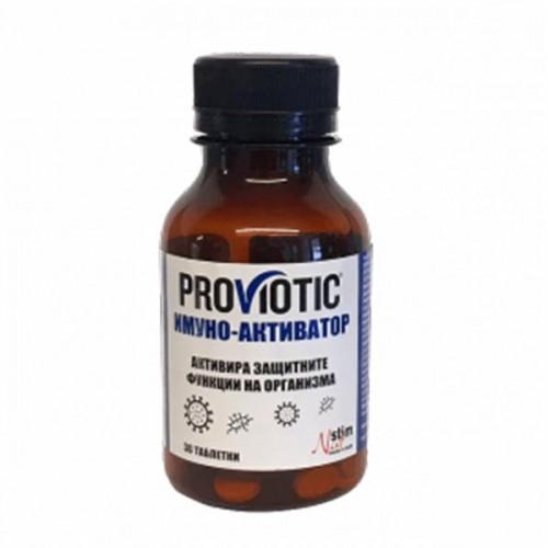 ПРОВИОТИК / PROVIOTIC Имуно-Активатор, 30 таблетки