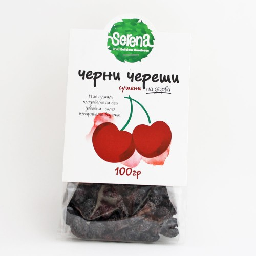 Череши /черни, сушени на дърва/ без костилка и без добавена захар 'SERENA', 100 г