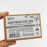 Занаятчийски сапун КАНЕЛА, отлежал 28 дни от 100% био базови и етерични масла 'Wooden Spoon'