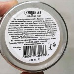 Крем-дезодорант без сода Herbalise me с масло от чаено дърво и пчелен восък 'Wooden Spoon', 60ml