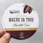 Крем за тяло с какао Chocolatе Fever /бътър, био, веган/ 'Wooden Spoon', 100ml