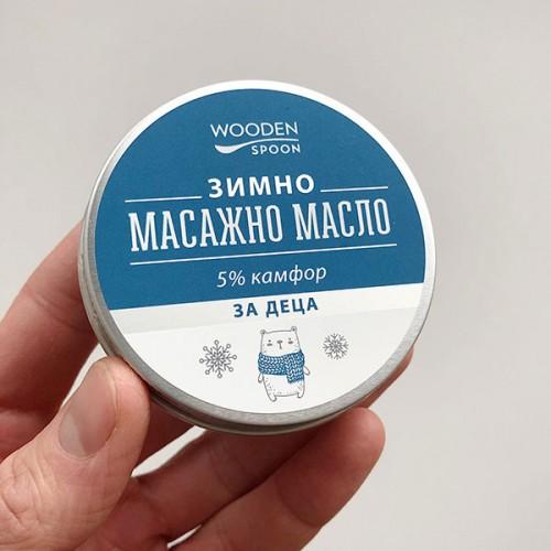 Зимно масажно масло с 5% натурален камфор /за деца/ 'Wooden Spoon', 60 мл
