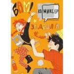 Ко-миксер: българско двуезично комикс издание 'За децата', брой #7 /цветен/