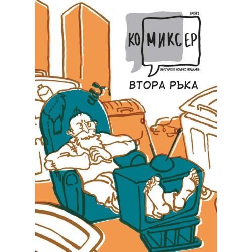Ко-миксер: българско двуезично комикс издание 'Втора ръка', брой #2