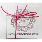 Мандали - карти за оцветяване и срещи със... себе си /самоусъвършенстване/, 24 броя