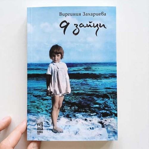 9 зайци /ново издание 2019 г./, Виргиния Захариева