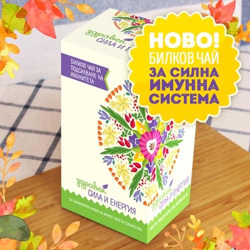 Чай за подсилване на Имунитета 'СИЛА И ЕНЕРГИЯ' на Бени от 'Здравей', 21 пакетчета с конец