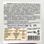 Червени боровинки /сушени/ в ябълков сок, 80 гр.