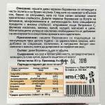 Черни боровинки /сушени/ в ябълков сок, 80 г