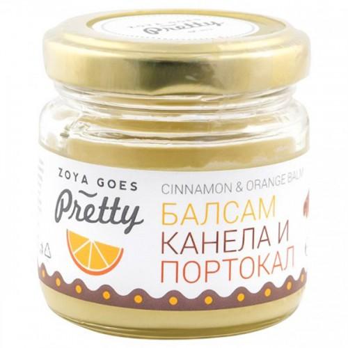 Балсам канела и портокал 'Zoya Goes Pretty', 60 г