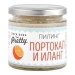 Пилинг за тяло тяло Портокал и Иланг-иланг 'Zoya Goes Pretty', 200 гр.