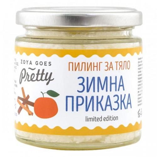 Пилинг за тяло Зимна приказка 'Zoya Goes Pretty', 270 г