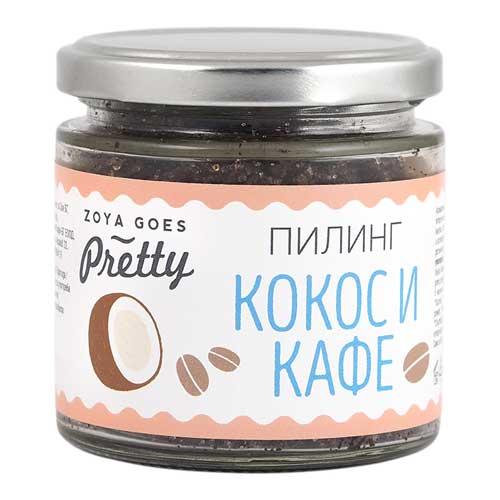 Пилинг за тяло Кокос, Кафе и Канела 'Zoya Goes Pretty', 200ml
