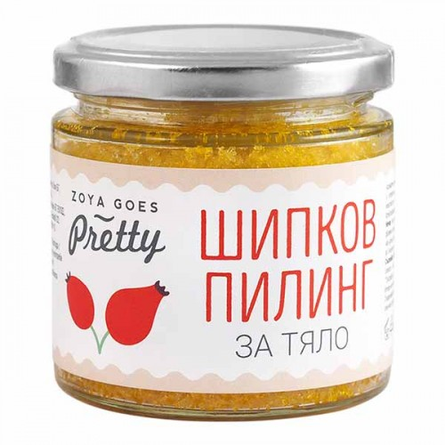 Шипков пилинг за тяло с портокалово масло 'Zoya Goes Pretty', 200 гр.