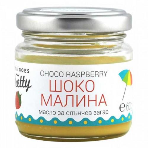 Шоко малина - масло за слънчев загар с масло от какао и малини 'Zoya Goes Pretty', 60 г